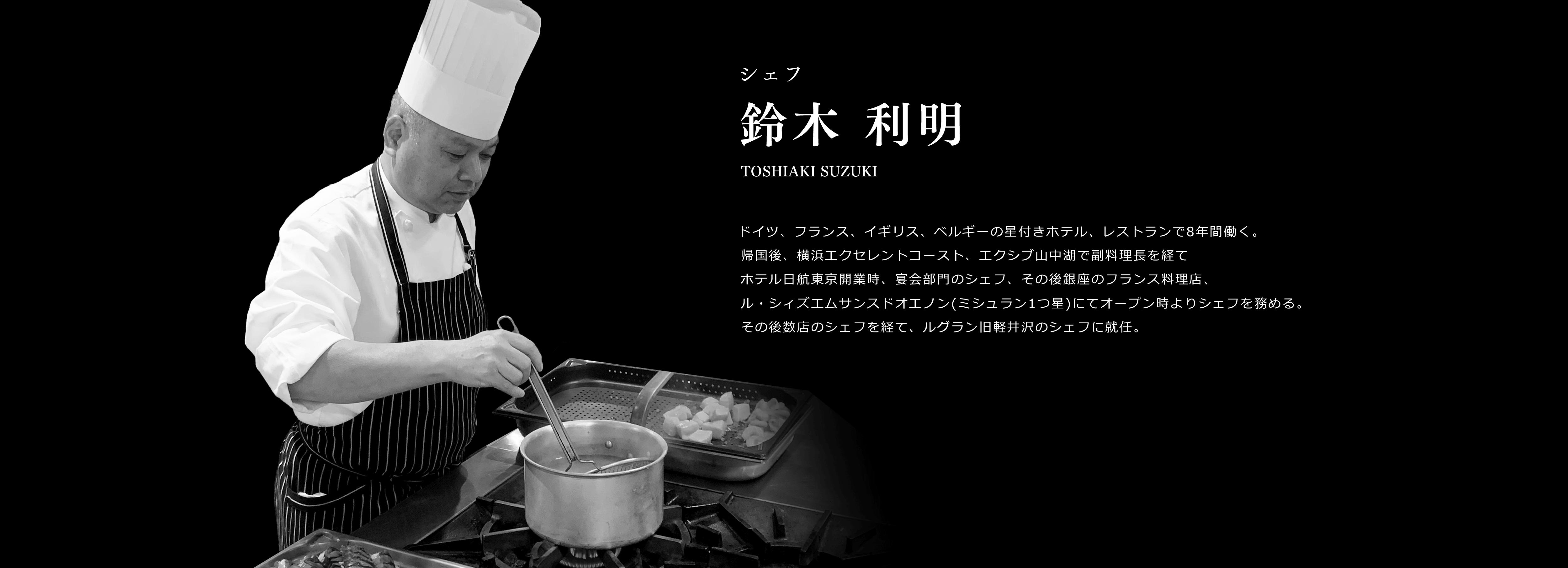 鈴木シェフ