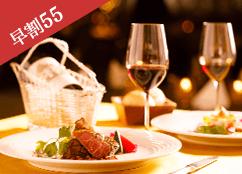 【早割55】早期予約で15%OFF<スタンダードフレンチ>信州の旬食材を愉しむ本格ディナー/2食付